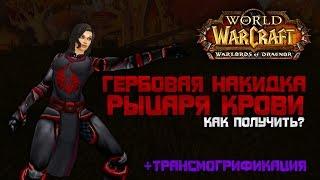 Гербовая накидка Рыцаря Крови, Как получить? (World of Warcraft)