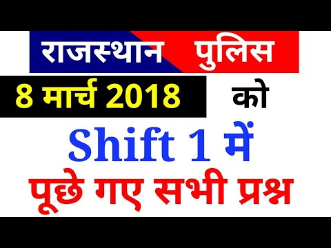 Rajasthan Police Constable 8 March Exam Paper Shift - 1 Rajasthan Gk, General Science, Current Gk