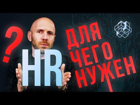 HR менеджер: его роль в компании. Управление персоналом | Бизнес-Конструктор