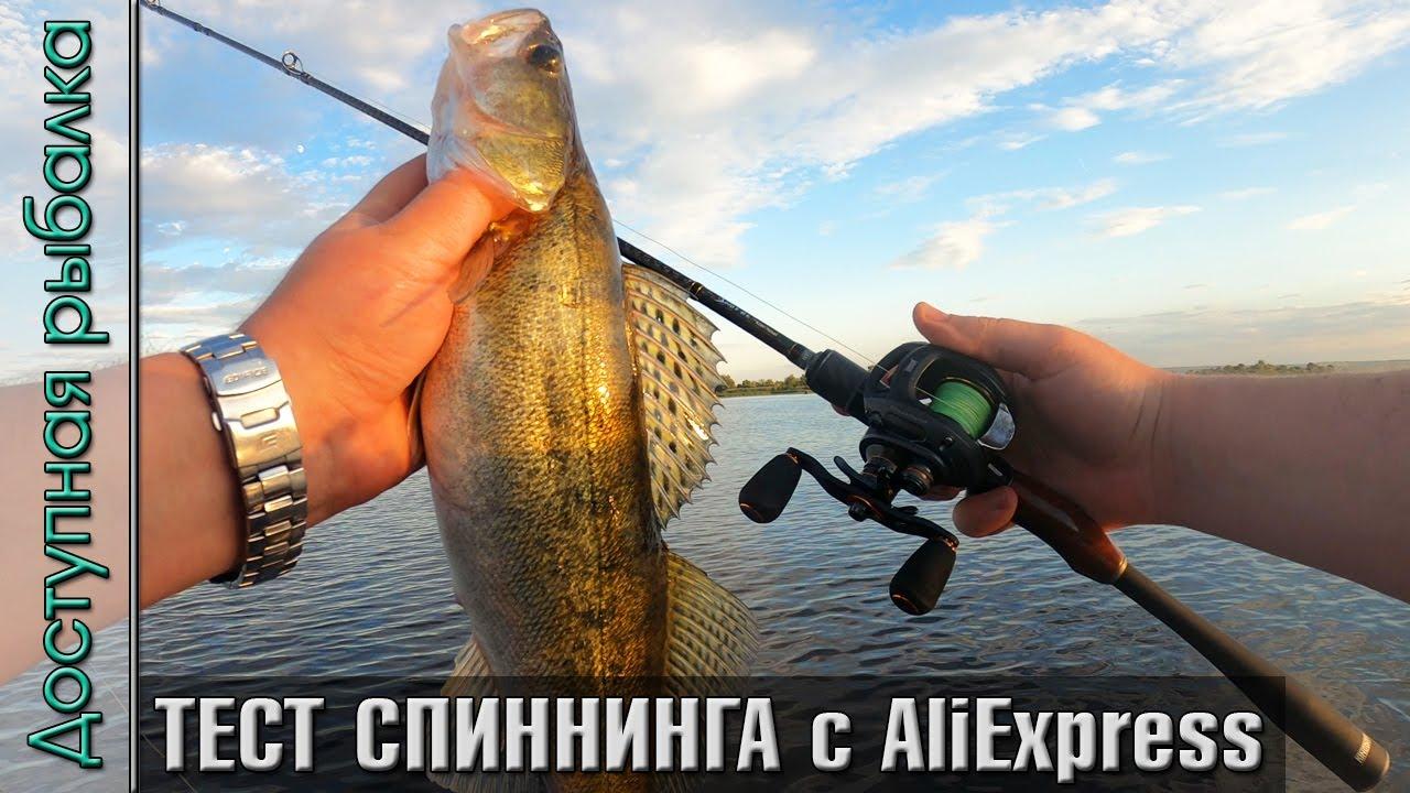 Тест Спиннинга с АлиЭкспресс | Твичинг, джиг, рыбалка | KINGDOM SOLO II + Speed Shot Micro