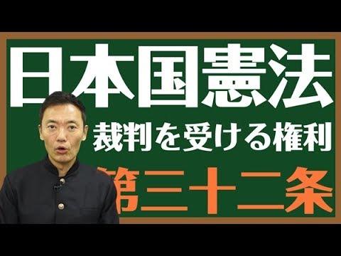 日本国憲法 第三十二条〔裁判を...