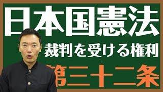 日本国憲法 第三十二条〔裁判を受ける権利〕とは?〜中田宏と考える憲法...
