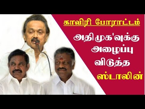 Cauvery dispute: DMK calls for a shutdown on April 5 tamil news live, tamil live news,  tamil news redpix     In light of the Centre failing to constitute a Cauvery Water Management Board within the six-week deadline given by the Supreme Court, which ended on Thursday, the DMK announced a shutdown across Tamil Nadu on April 5. Addressing the media after chairing an all-party meeting on Sunday, DMK working president M K Stalin also said the party cadres would show black flags to Prime Minister Narendra Modi during his scheduled visit to Chennai on April 11. Seeking help from the ruling AIADMK, which moved the Supreme Court on Saturday against the Centre, Stalin said the DMK would also take out a Cauvery rights retrieval walk from the delta area. Stalin, however, did not elaborate on his plans and on what scale he was planning the march.