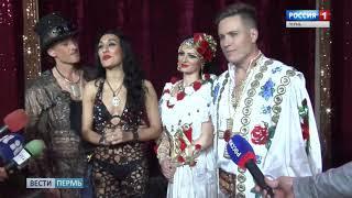 В Перми продолжаются гастроли цирка Гии Эрадзе «Баронеты»