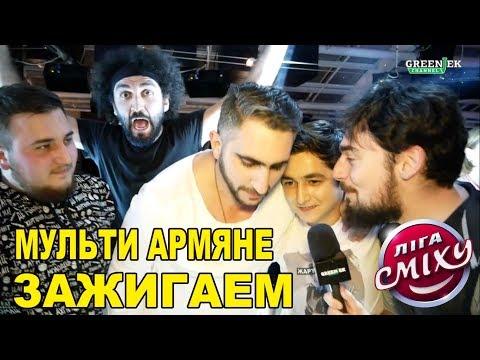 Мульти Армяне отжигают;) Фестиваль Лига Смеха в Одессе 2019