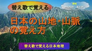 日本の代表的な山地・山脈を覚えましょう。小学生・中学生のみならず、...