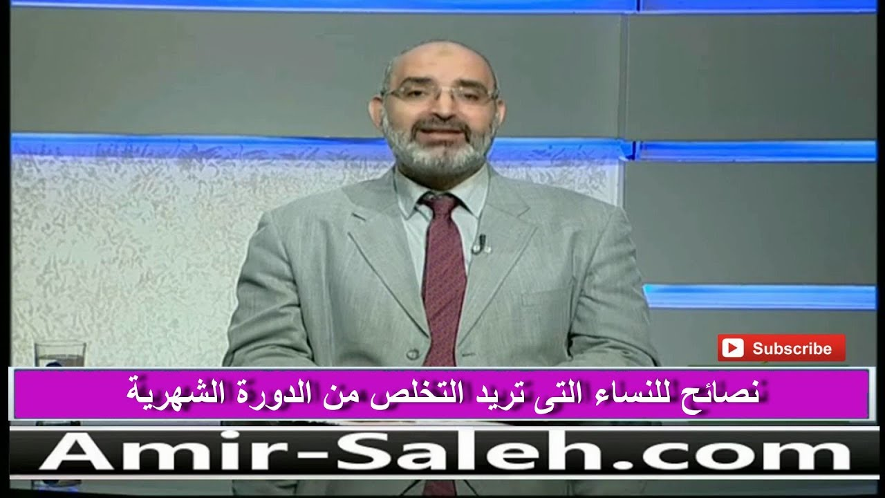 نصائح للنساء التى تريد التخلص من الدورة الشهرية في رمضان | الدكتور أمير صالح