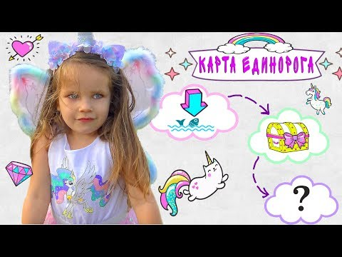 BIRTHDAY QUEST FIND A UNICORN Adventure FOR KIDS POPSY TOYS