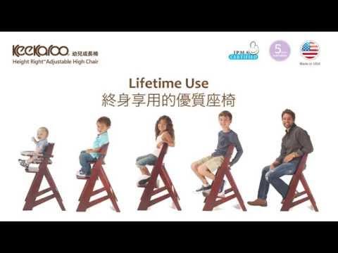 2015 Keekaroo Height Right Adjustable High Chair 幼兒成長椅