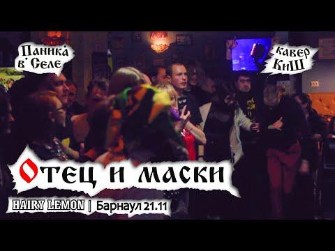 Паника в Селе - Король и Шут - Отец и маски (live cover)
