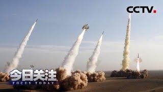 《今日关注》 20190607 美伊若开战 伊朗导弹成美最大忌惮?| CCTV中文国际