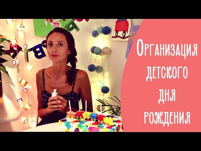 Как организовать детский день рождения | Family is...