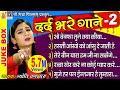Dard Bhare Gane 2 || Jyoti Vanjara || Hindi Sad Song ||O Bewafa Tune Kya Kiya || Mohabbat Ki Saja ||