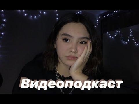 #Видеоподкаст