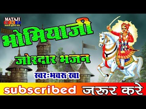marvadi bhajan bhomiya ji maharaj gayak bhavru kha mataji studio 9610582810