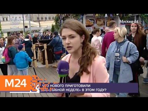 """Фестиваль """"Рыбная неделя"""" проходит в столице - Москва 24"""