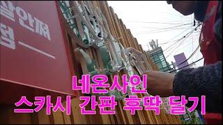 [스카시간판] 네온사인 고무스카시 간판 시공과정 neo…