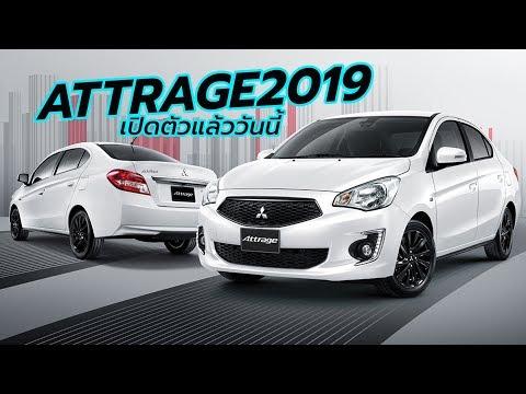 เปิดตัว 2019 Mitsubishi Attrage รุ่นใหม่ล่าสุด ราคา 483,000 บาท