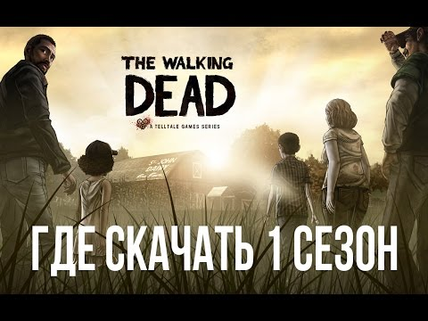 Где скачать The Walking Dead: Season 1 [МЕХАНИКИ] на ПК.