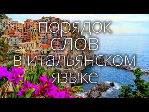 Порядок слов в итальянском языке | итальянский язык