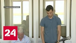"На Ставрополье судят ""кислотного маньяка"" - Россия 24"