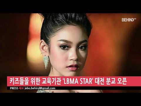 [비하인드프레스] 키즈들을 위한 교육기관 'LBMA STAR' 대전 분교 오픈