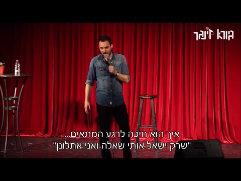גיורא זינגר - קהל מתלונן בהופעה