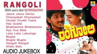 Rangoli I Kannada Film Audio Jukebox I Sumanth, Ruchita Prasad I Jhankar Music