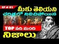 Episode # 81 | Topic 10 World Most Historical People Interesting and Unknown Facts in Telugu|TriConz