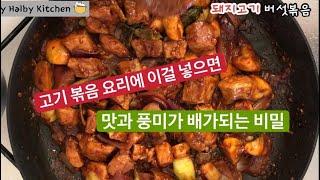 #돼지고기 버섯볶음.  풍비가 가득한 볶음 요리 비결은…