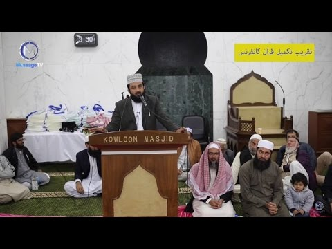 Complete Annual Conference Kowloon Masjid Hong Kong  2017