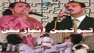 TIOTMINE ( ALBUM COMPLET ) - DIMARI  قصارة امازيغية  موسيقى أطلس    KSARA ATLAS MUSIC MAROC CHLEUH  