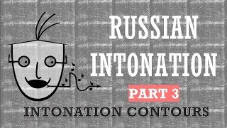 Russian Intonation. Guide to Intonation Contours. Part 3