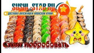 Суши Патруль|Обзор доставки Суши Стар(Sushi Star)|Годнота