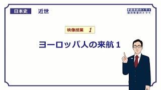 この映像授業では「【日本史】 近世1 ヨーロッパ人の来航1」が約12...