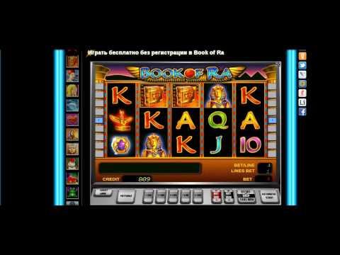 Видео Играть казино автомат бесплатно без регистрации играть