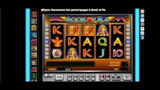 Игровой автомат Book of Ra от vulcan-casino.com(, 2012-10-09T08:20:35.000Z)