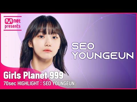 [Girls Planet 999] 70sec HIGHLIGHT l K그룹 서영은 SEO YOUNG EUN