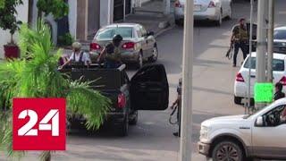 Смотреть видео 230 бойцов спецназа прибыли в Кульякан для обеспечения безопасности - Россия 24 онлайн