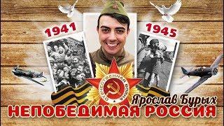 ЯРОСЛАВ БУРЫХ - НЕПОБЕДИМАЯ РОССИЯ !!! Премьера Песни!!!