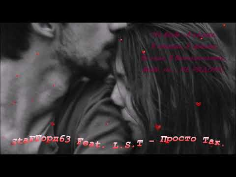 StaFFорд63 Feat. L.S.T - ПРОСТО ТАК....