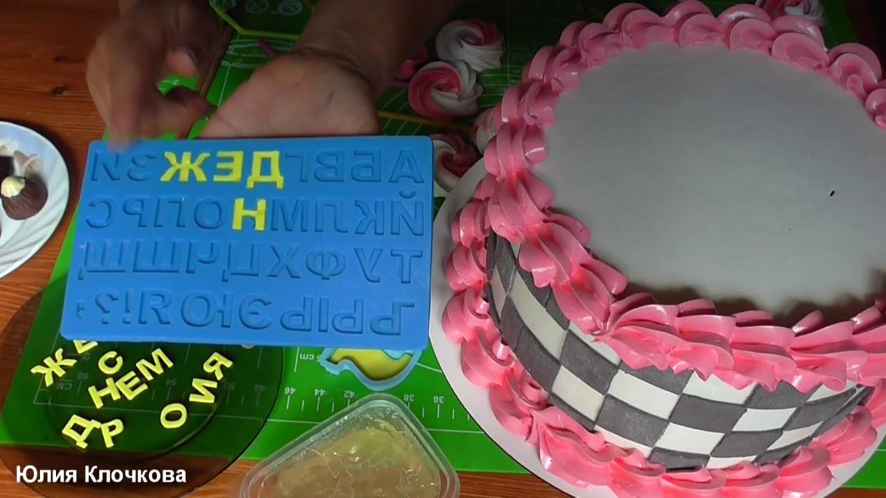"""МНЕ ПОНРАВИЛСЯ, а ВАМ? Детский Торт на День Рождение. Торт в стиле """"Маквин"""""""