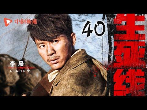 生死线 40 | THE LINE 40(李晨 、杨烁 、张译 、廖凡 领衔主演)