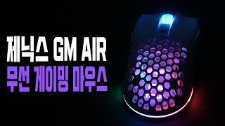 6만원대 무선 게이밍 마우스|  제닉스 GM AIR