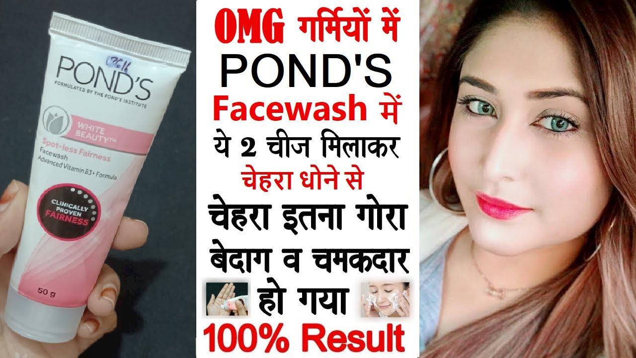 अपने Face Wash में बस ये चीज मिलकर चेहरा साफ़ करलो | Get Crystal Clear Fair & Glowing Skin, #shorts