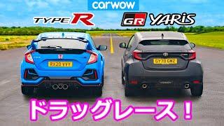 【ドラッグレース!】新型トヨタ GRヤリス vs ホンダ シビック タイプR