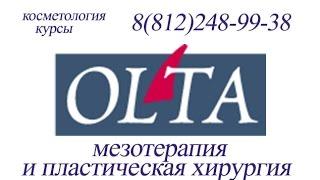 курсы по мезотерапии СПб 11 мезотерапия и пластическая хирургия ☎ 8812248 99 38 курсы по мезотерапии
