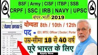 Latest Govt Job 8th 10th 12th All Indian Vacancy Sarkari Naukri Rojgar Defence Job 2019 20