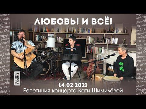 Светлана Сурганова И Катя Шимилёва - Любовь - И Всё!