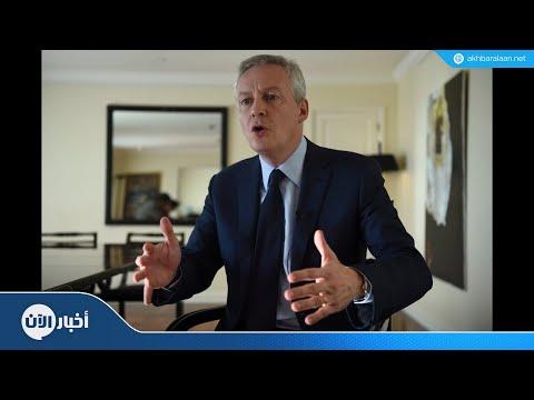 وزير المالية الفرنسي: -الحرب التجارية أمر واقعي-  - نشر قبل 2 ساعة